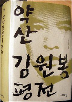 <약산 김원봉 평전>(시대의 창)