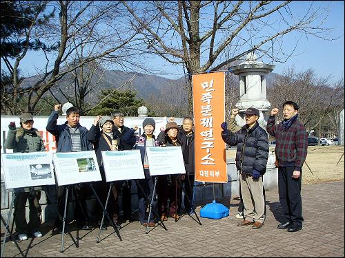 민족문제연구소 대전지부와 '국립묘지법 개정 및 반민족행위자 김창룡 묘 이장 추진 시민연대' 회원들이 1일 대전 현충원에서 '김창룡 묘' 이장을 촉구하는 집회를 열고 있다.