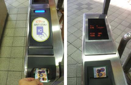 스룻간사이패스 사용 예시 왼쪽 사진과 같이 개찰구에 패스 카드를 넣으면 오른쪽 사진과 같이 나오는 형태이다. 개찰구에서의 사용은 국내 도시철도에서 표를 구입하여 사용하는 것과 큰 차이가 없다.