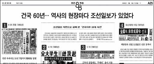 조선일보 창간 88주년 특집기사