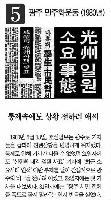 광주항쟁 관련 조선일보 기사