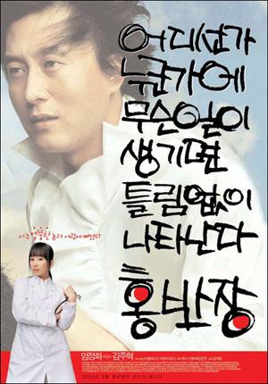 영화 <홍반장>. 주인공인 홍 반장은 주제넘음을 무릅쓰고 동네 대소사에 두루두루 관여하는 인물이다.