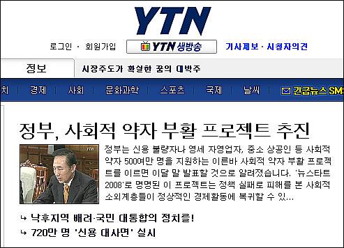 <YTN> 8일 오후 홈페이지 화면. 돌발영상 '마이너리티 리포트'가 삭제돼 논란이 일고 있다.