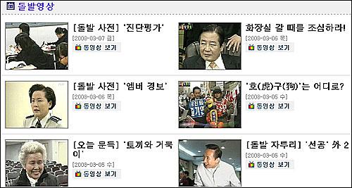 돌발영상을 모아 놓은 <YTN> 홈페이지. 그러나 '마이너리티 리포트'는 없다.