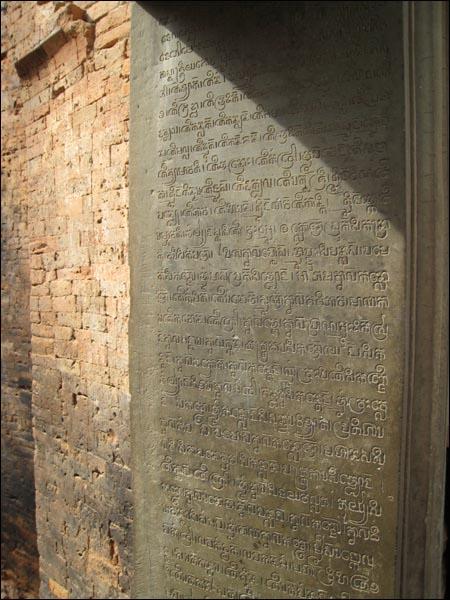 롤레이의 기록 야소바르만1세가 사원건축의 배경 및 참여기술자, 구체적인 기술, 헌정한 조상의 이름 등 구체적인 건축의 내용을 기록한 내용