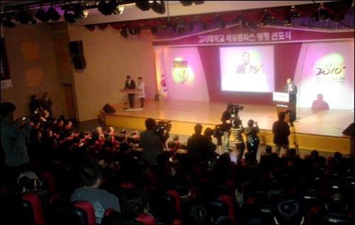 지난 11일 고려대 세종캠퍼스 명칭 선포식이 열린 농심국제관 1층 국제회의실.