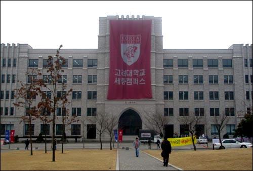고려대학교 세종캠퍼스 농심국제관. 세종캠퍼스라고 쓰인 대형 천이 건물을 덮고 있다.