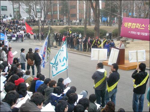 세종대학교 대양홀 앞에서 열린 '세종캠퍼스 명칭사수 결의대회'