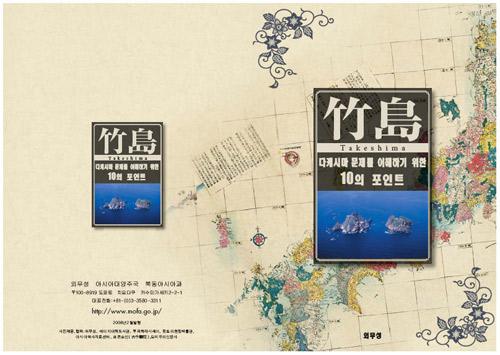 독도자료집 외무성 아시아대양주국 북동아시아과에서 일본어·영어·한글로 2008년 2월에 발행하고 홈페이지에 PDF파일로 등록해놓았다.