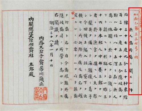 1905년 1월 5일자 비밀각의 요청 문서 나까이요오사부로의 '량고도영토편입대하원'을 접수한 일본 내무성은 내각총리대신에게 비밀문서를 통해 각의결정을 요청했고 1월 28일에 결정되었다. '37비을 제337호, 무인도소속에 관한건'