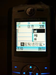 중국 핸드폰으로 문자 보내기 중국어 발음 기호(병음)을 입력한 후 해당하는 한자를 일일이 찾아야 한다.