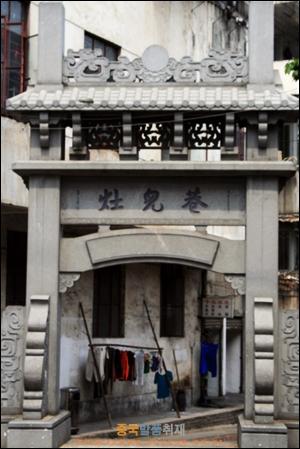 간저우 시내의 옛 골목길인 자오얼샹 입구의 패방