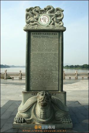 간저우에 있는 커자 남방이주 기념비