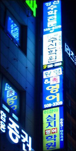 서울 강남 대치동의 학원가.