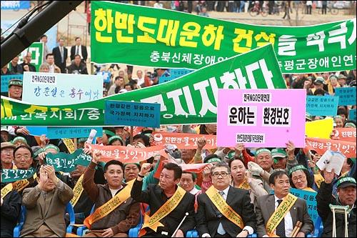 '한반도 대운하 공약실천 촉구결의대회'가 22일 오후 서울 여의도 63빌딩앞 한강 둔치에서 친환경 물길잇기 전국연대 주최로 열렸다.