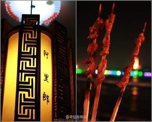 원저우 강변 한국식당(좌) 등과 양고기 꼬치