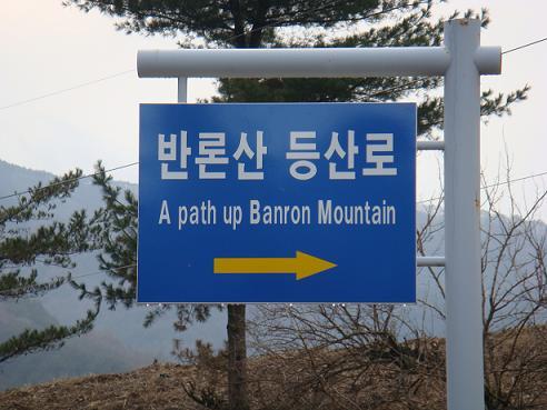 등산로 표지판. 반론산으로 오르는 등산로를 알리는 표지판. 반론산에는 천년기념물인 철쭉이 있고, 산호동굴도 있다. 가을엔 억새가 군락을 이루어 산객들이 제법 찾는다.