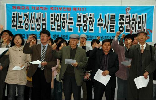 시민사회단체 대표들이 2일 오후 진주시청에서 기자회견을 열고 최보경 교사의 국가보안법 위반 혐의 압수수색에 대한 입장을 발표했다.