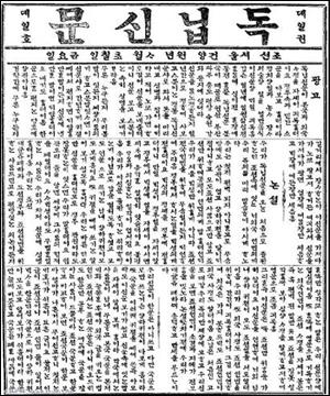 독립신문.