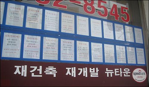 7일 오전에 찾은 서울 사당동의 한 부동산 공인중개사 사무소의 모습. 뉴타운, 재건축, 재개발이라는 문구가 눈에 띈다.