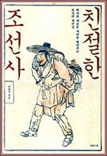 <친절한 조선사> 겉그림.