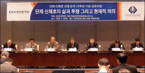 한국언론재단과 독립기념관 한국독립운동사연구소 주최로 열린 '단재 신채호 순국 72주년 기념 심포지엄'