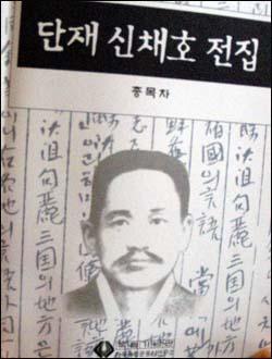 독립기념관 한국독립운동사연구소에서 발간한 <단재신채호전집>(총 9권) 목차본.