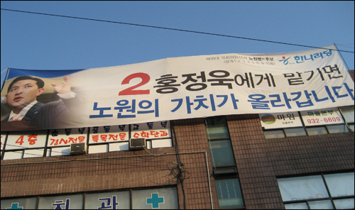 서울 노원병은 한나라당 홍정욱를 선택했다.
