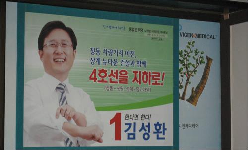 가장 짜임새있는 정책들을 공약으로 내 걸었지만 3등에 머무른 김성환 후보.