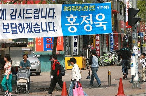 15일 낮 서울 노원구 지하철 상계역 부근 부동산 중개업소 밀집지역 부근에 18대 총선에서 당선된 한나라당 홍정욱 당선자의 당선사례 현수막이 내걸려 있다.