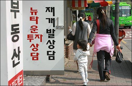 15일 오후 서울 노원구 지하철 상계역 부근의 한 부동산 중개업소 입구에 뉴타운 투자 상담을 알리는 문구가 붙어 있다.