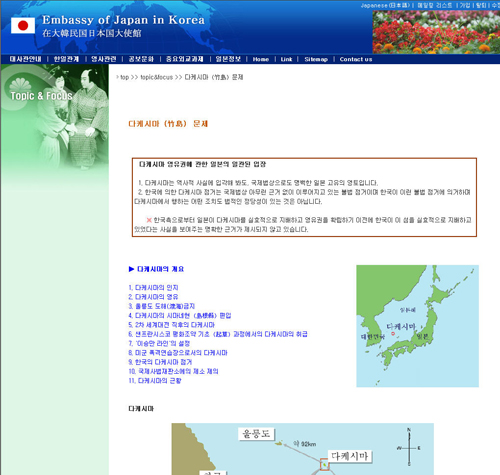 주한일본대사관 홈페이지 'topic&focus'  '다케시마(竹島)문제' 목차 독도문제를 11개항목으로 구분하여 한글로 설명하고 외무성 홈페이지를 통해서도 볼 수 있게 하였다.