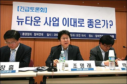 긴급 토론회 '뉴타운 사업 이대로 좋은가'가 23일 오전 서울 통인동 참여연대 강당에서 환경정의와 참여연대 공동주최로 열렸다.