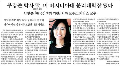4월 26일자 <중앙일보> 29면에 실린 우정은 교수 기사