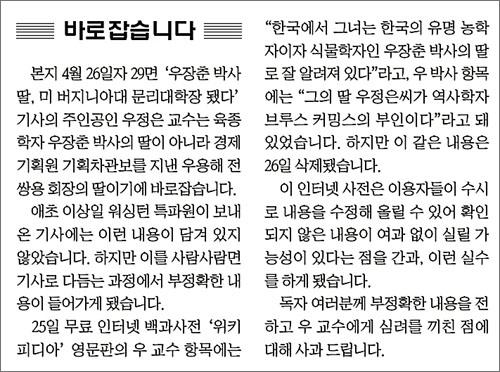 중앙일보가 4월 28일자 신문에 낸 정정보도문.
