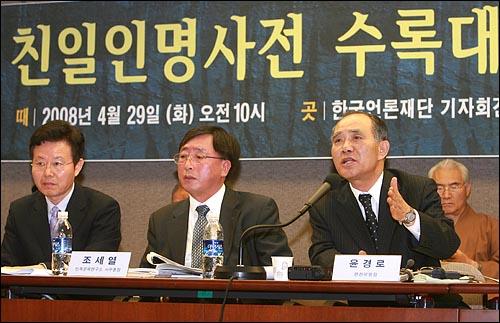 친일인명사전편찬위원회와 민족문제연구소는 29일 오전 서울 중구 한국언론재단 기자회견장에서 친일인명사전 수록대상자 4,776명의 명단을 발표했다.