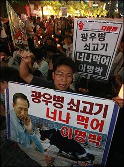 네티즌이 중심이 된 '이명박 탄핵을 위한 범국민운동본부' 주최로 2일 저녁 서울 청계광장에서 한-미 쇠고기 협상을 규탄하는 촛불문화제에 참가자들이 이명박 대통령의 탄핵을 요구하며 구호를 외치고 있다.