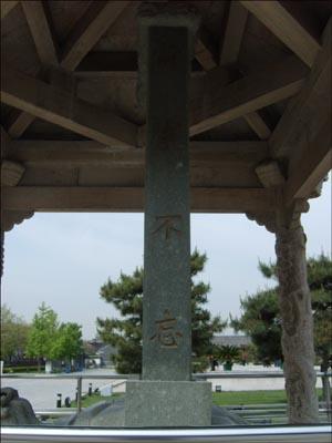 북경 노구교 인근에 있는 중국인민항일전쟁기념관 마당에 있는 '지난날을 잊지 말자'(前事不忘)라는 표어. 치욕적인 과거를 애써 잊으려 하기보다는, 이를 더 나은 내일을 위한 자극제로 활용하는 것이 지혜로운 민족의 자세가 아닐까?