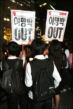 미국산 쇠고기 수입 전면 개방을 반대하는 학생과 시민들이 3일 저녁 서울 청계광장에서 촛불문화제를 열고 있다. 교복을 입고 집회에 참석한 학생들이 이명박 대통령을 규탄하는 피켓을 들고 있다.
