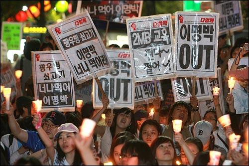 미국산 쇠고기 수입 전면 개방을 반대하는 학생과 시민들이 3일 저녁 서울 청계광장에서 촛불문화제를 열고 있다.