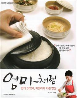 죽산 조봉암의 막내딸 조의정씨가 펴낸 요리책 <엄마처럼>.