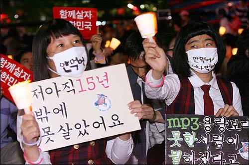 6일 저녁 서울 청계광장에서 열린 미국산 쇠고기 수입 반대 촛불문화제에 교복을 입고 참가한 학생들이 '미국산 쇠고기 수입 반대'를 외치며 촛불을 밝히고 있다.