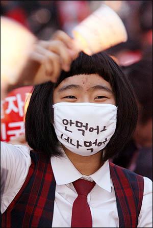 6일 저녁 서울 청계광장에서 열린 미국산 쇠고기 수입 반대 촛불문화제에 참가한 학생과 시민들이 미국산 쇠고기 수입에 반대하며 촛불을 밝히고 있다.