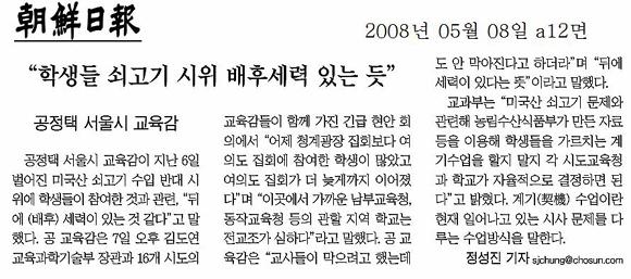 조선일보 5월 8일 12면