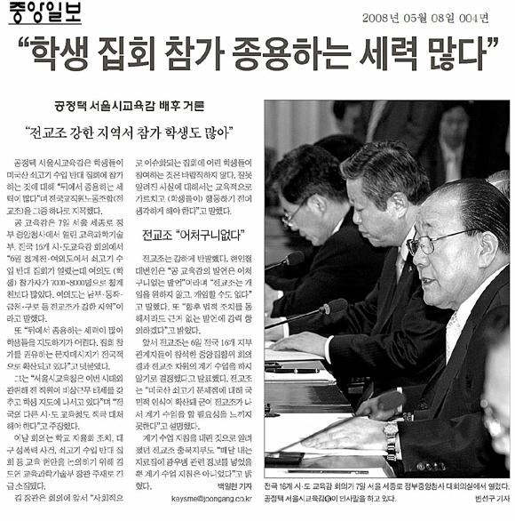 중앙일보 5월 8일 4면