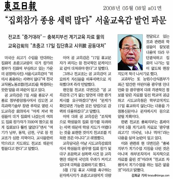 동아일보 5월 8일 1면