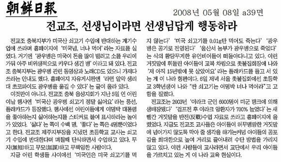 조선일보 5월 8일 사설