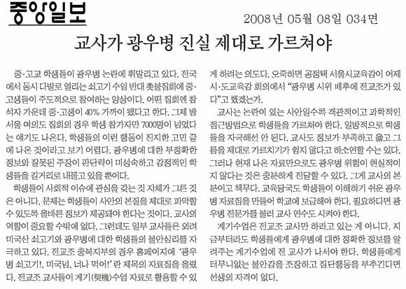 중앙일보 5월 8일 사설