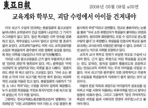 동아일보 5월 8일 사설