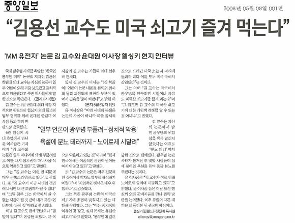중앙일보 5월 8일